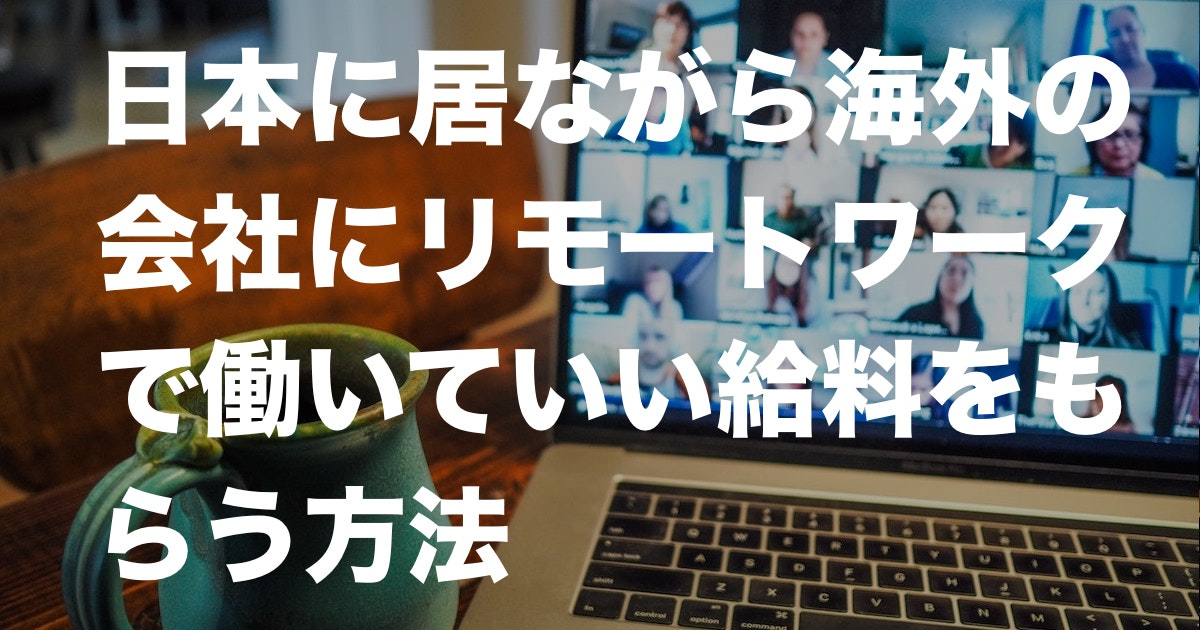 日本に居ながら海外の会社にリモートワークで働いていい給料をもらう方法